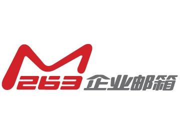 """企业邮箱第一品牌""""263""""是怎样炼成的"""