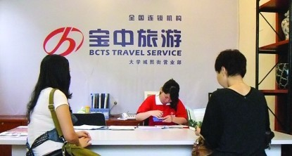 宝中——小旅行社的商业模式重构