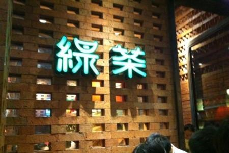 绿茶餐厅——火爆背后的七大武器