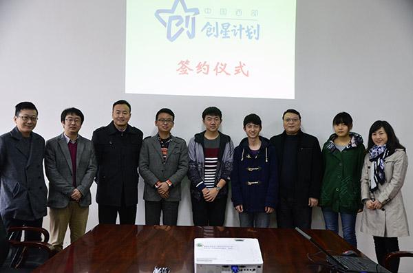 """""""中国西部创星计划""""学生团队项目获投20万孵化资金"""