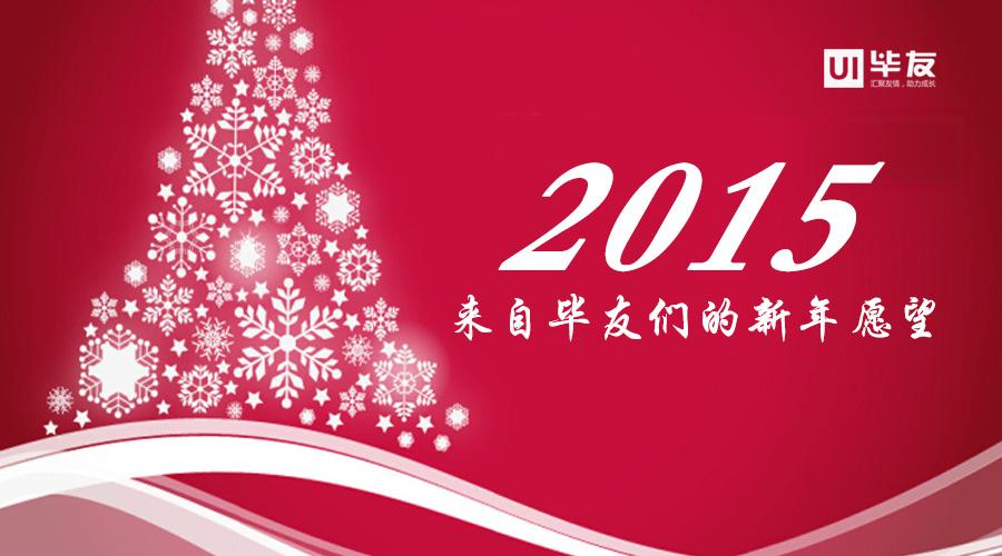 2015,来自毕友们的新年愿望