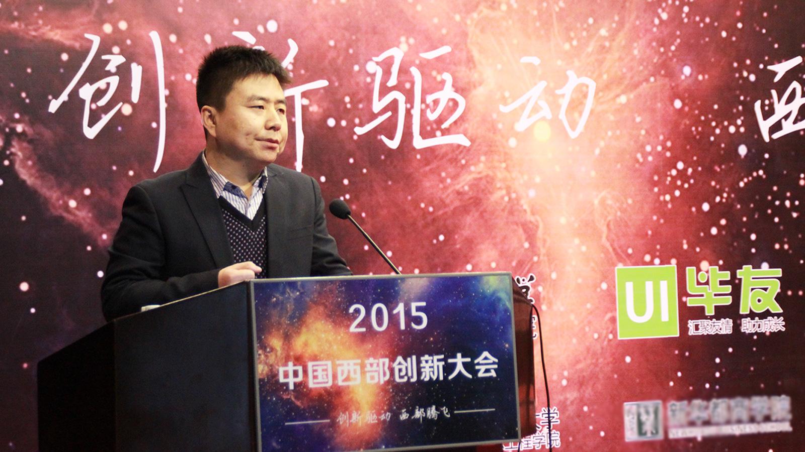 毕友创始人郑海峰在2015西部创新大会上的致辞