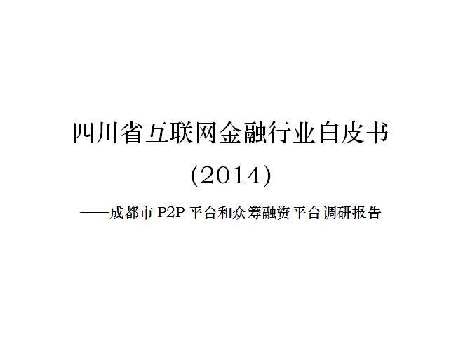 四川发布首份互联网金融白皮书,P2P网贷暗藏隐忧