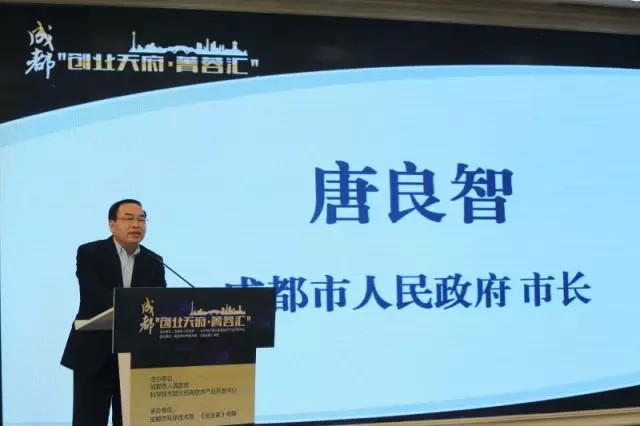 成都市市长唐良智:把创业企业的根留在成都
