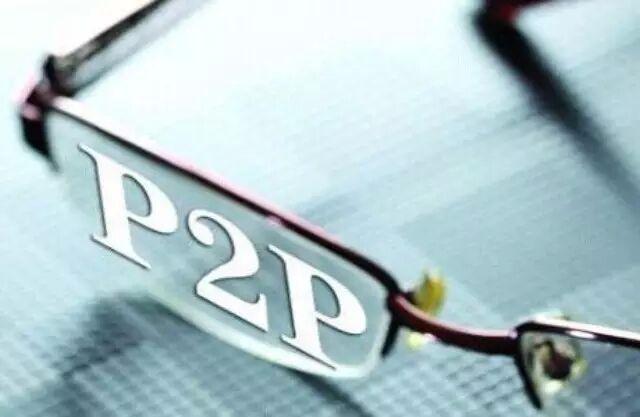 如何做一名成熟的P2P投资人?