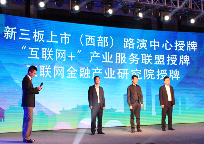 锦江双创周喜迎菁蓉汇,创星谷聚焦产业互联网金融深入推动创新创业