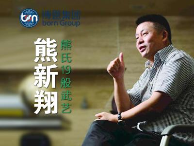 预活动 | 重庆博恩科技集团公司董事长、易一天使CEO 熊新翔