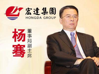 预活动 | 宏达集团董事局副主席 杨骞