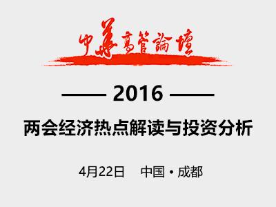 中华高管论坛——2016两会经济热点解读与投资分析