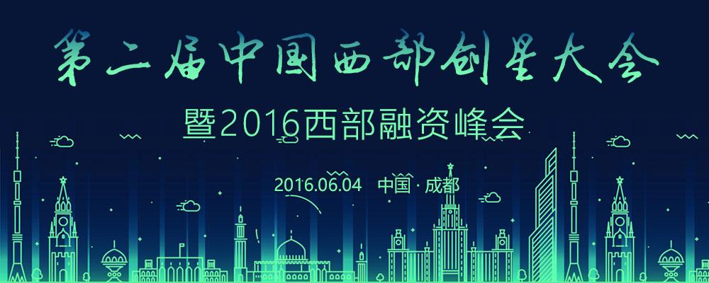第二届中国西部创星大会暨2016西部融资峰会