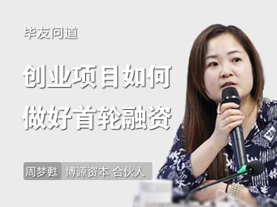 第二届中国西部创星大会预热首场活动:创业项目如何做好首轮融资?
