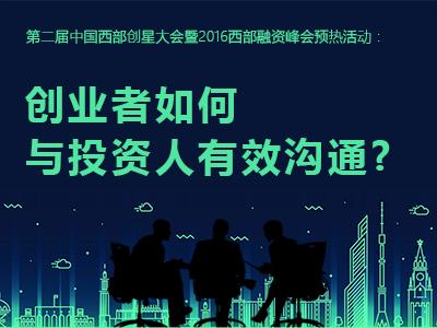 第二届中国西部创星大会预热活动:创业者如何与投资人有效沟通?