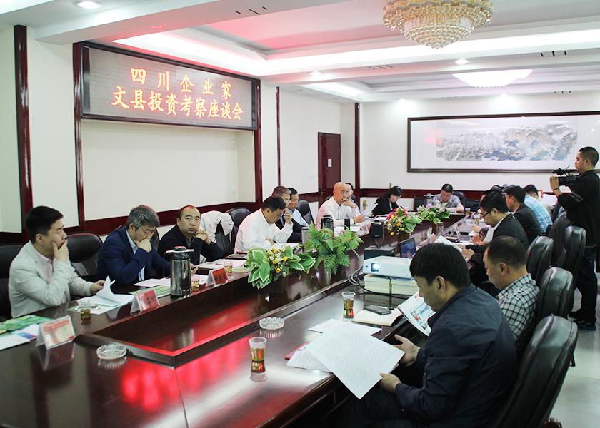 助力西部百县行首站告捷,多家企业与文县达成合作意向