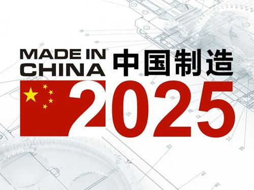 """产业探索之制造业:""""中国制造2025""""的机遇和挑战"""