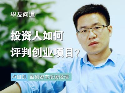 毕友问道(第30期):投资人如何评判创业项目?