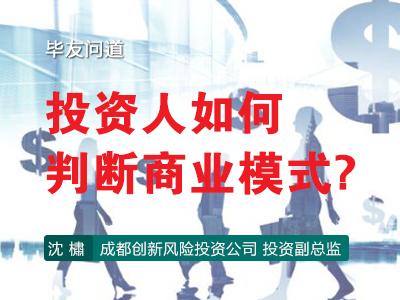 毕友问道(第31期):投资人如何判断商业模式?