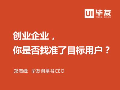 毕友问道(第33期):创业企业,你是否找准了目标用户?