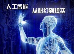 技术探索之人工智能:基础篇——人工智能的内涵及应用