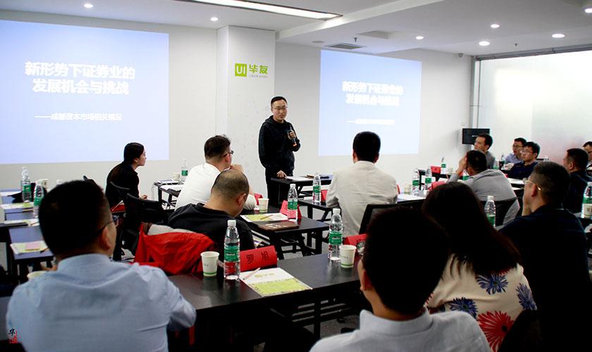 图说:跨界研讨会,新技术重塑证券业机会与路径