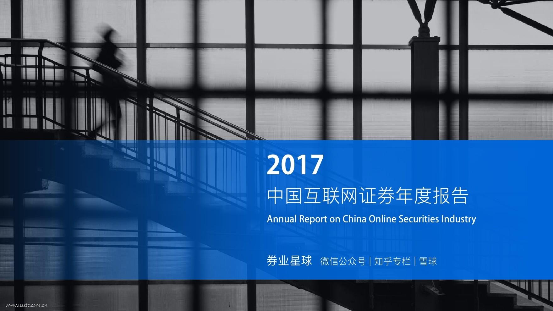 金融探索之证券业:2017中国互联网证券年度报告