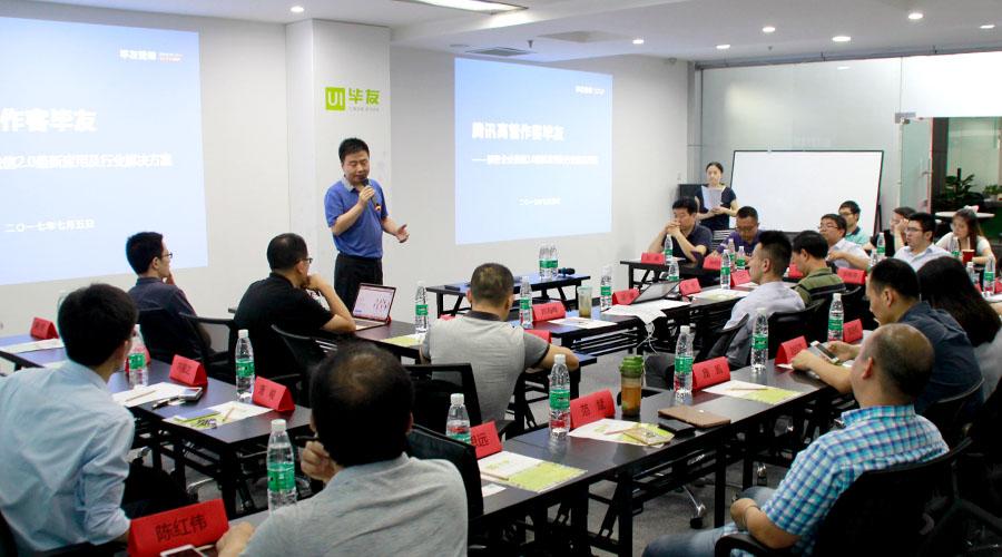 腾讯企业微信行业总监陆昊作客毕友,解密企业微信2.0及行业解决方案