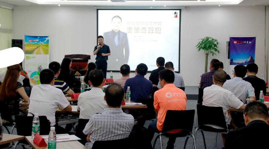 图说:DG GROUP董事局主席杨铄今做客毕友,揭秘股权投资中的美第奇效应