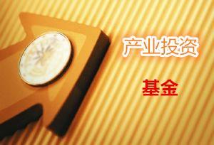 金融探索之产业基金:中国产业投资基金发展现状