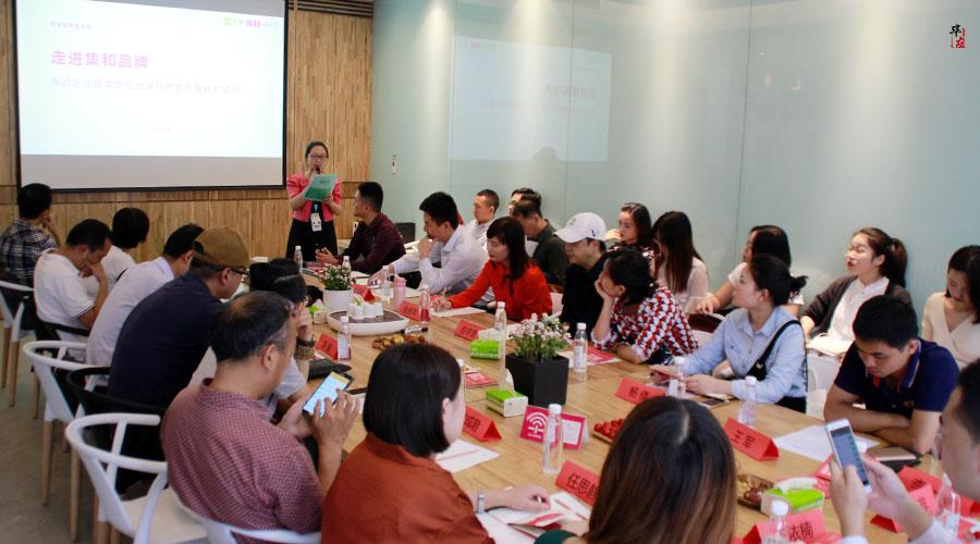 图说:走进集和品牌,探讨企业品牌整合创建与传播的策略和路径