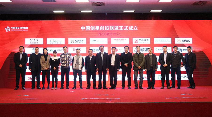 热烈祝贺中国创星创投联盟成立!