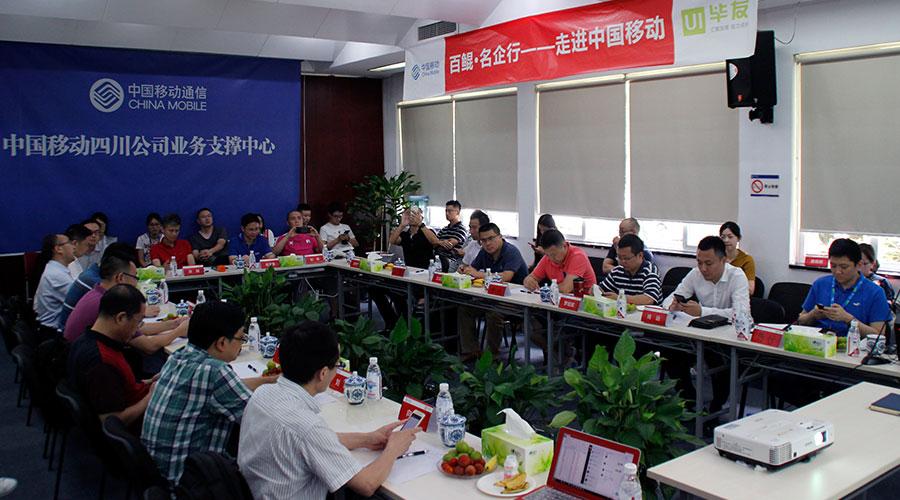 百鲲社:走进中国移动,探讨大数据+行业应用新路径