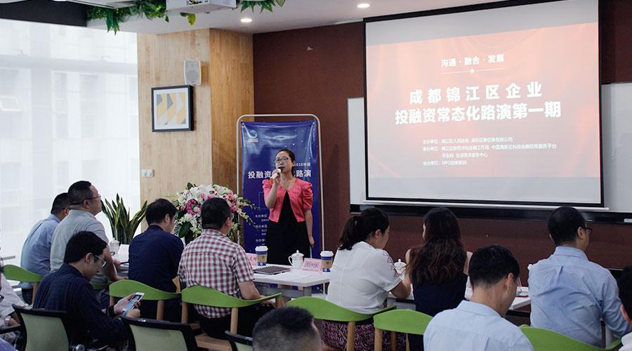百鲲社:深交所&锦江区投融资路演圆满,多家毕友创星企业参与并受关注
