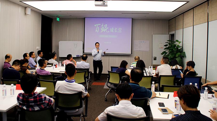 百鲲·成都营:新经济视角下商业模式的创新与实战
