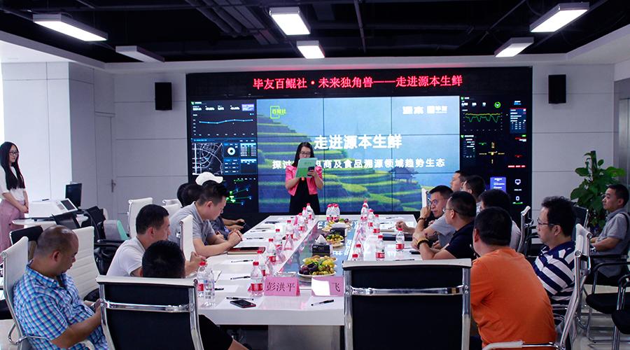 毕友百鲲社走进源本生鲜,探讨农业电商及食品溯源领域趋势生态