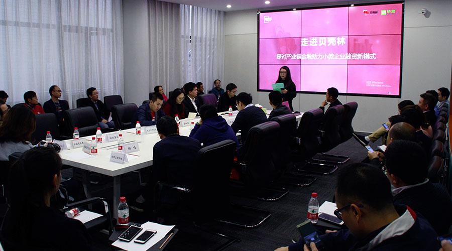 毕友•百鲲社|未来独角兽:走进贝壳林,看网红创业公司的