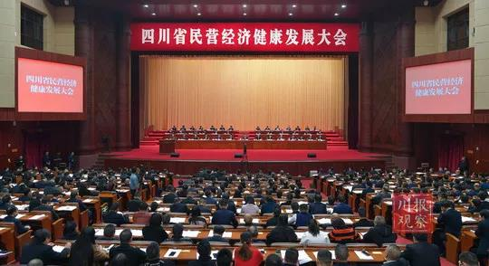 四川省民营经济健康发展大会召开,彭清华强调毫不动摇支持民营经济健康发展
