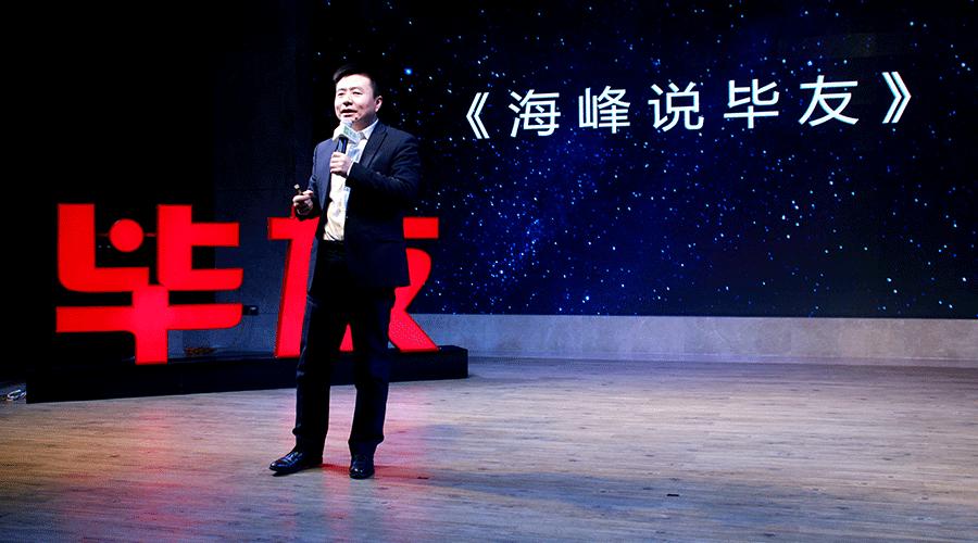 2018,毕友TED——海峰说毕友