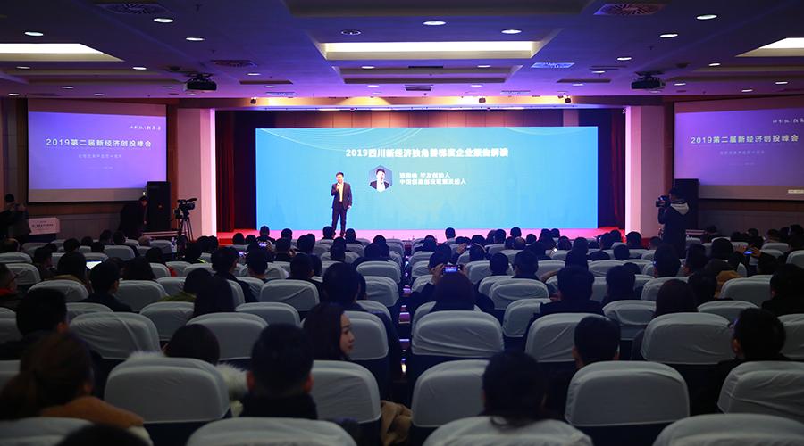 2019第二届新经济创投峰会召开,聚焦科创板与独角兽
