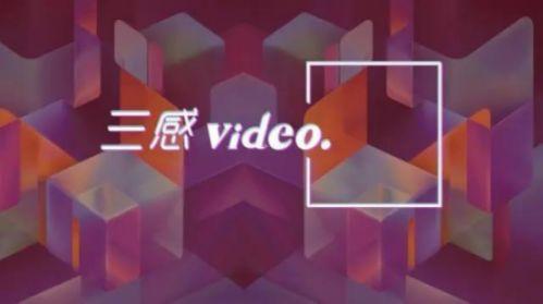 用短视频串联音乐、情感与故事,「三感video」完成 2000 万元 A 轮融资