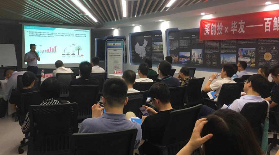 百鲲创投学院走进重庆,联合深创投开展首期创业课