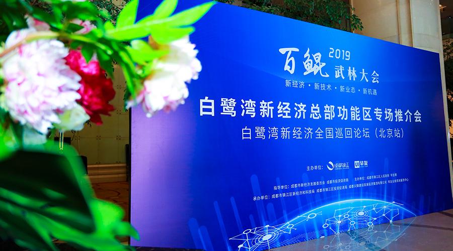 百鲲·北京站DAY5:坚持初心,奋勇向前