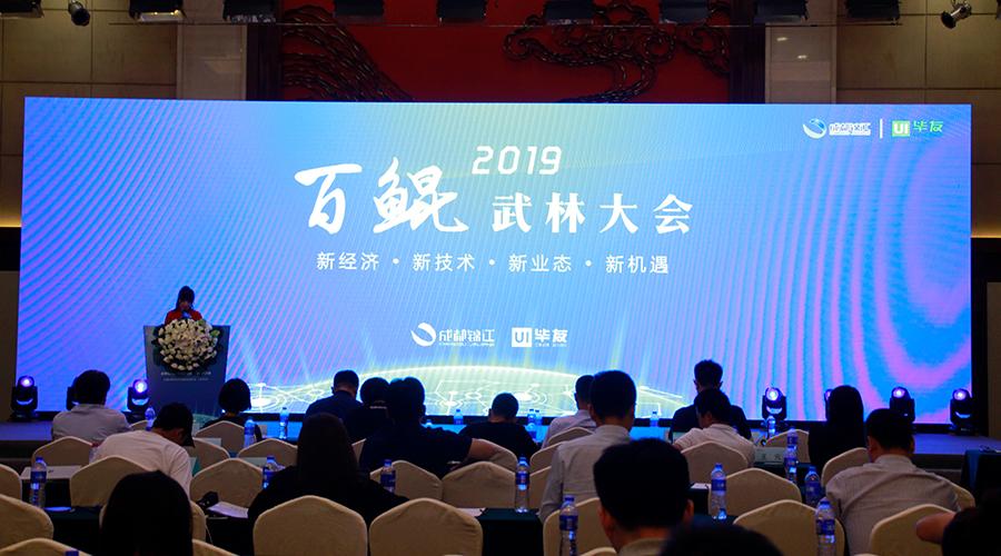 2019第二届百鲲武林大会在京召开,白鹭湾助推成都新经济