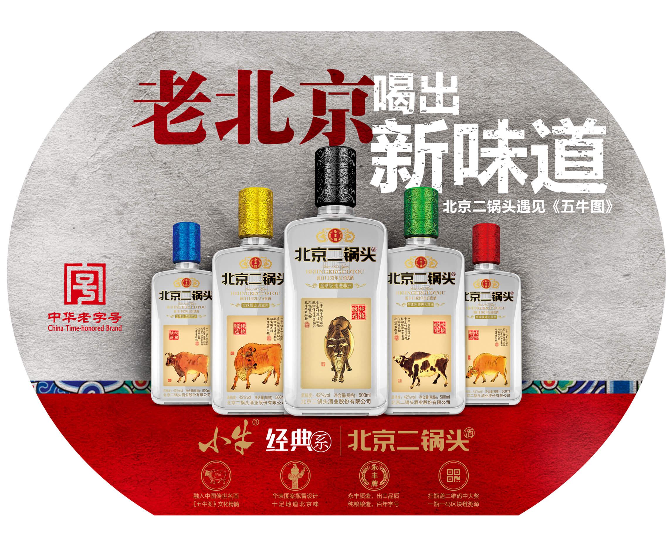 复兴北京二锅头,「小牛酒」获梅花创投千万元天使轮融资