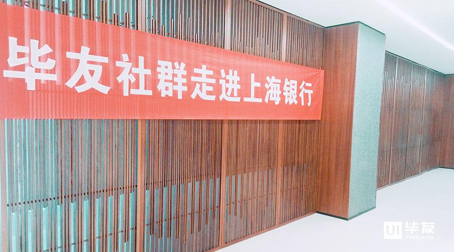 毕友社群企业行走进上海银行成都高新支行