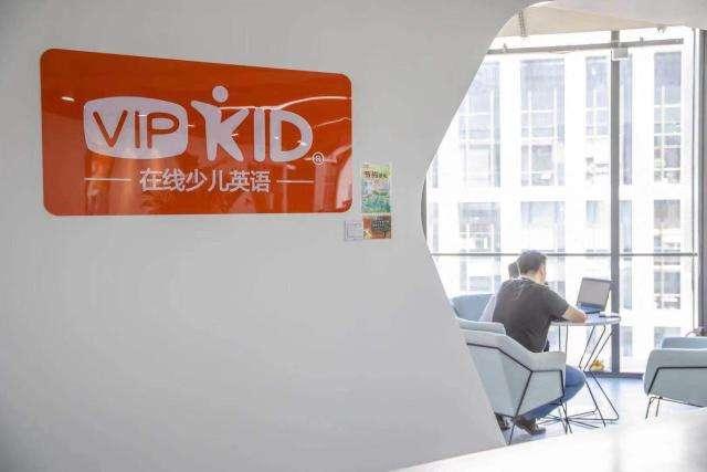 VIPKID宣布腾讯领投其E轮融资,华兴担任独家财务顾问