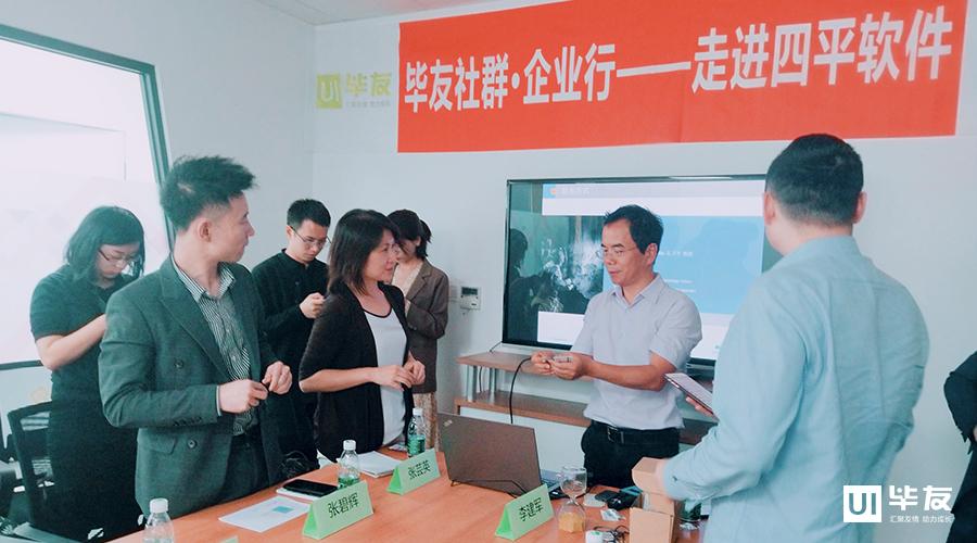 潜心十年,研发中国人自己的管理软件!| 毕友社群企业行走进四平软件