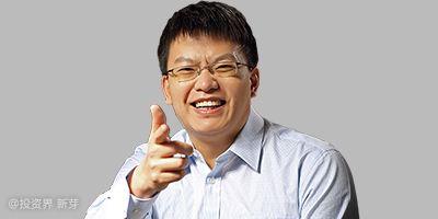IDG资本合伙人牛奎光:不受市场情绪影响,自己该干嘛干嘛