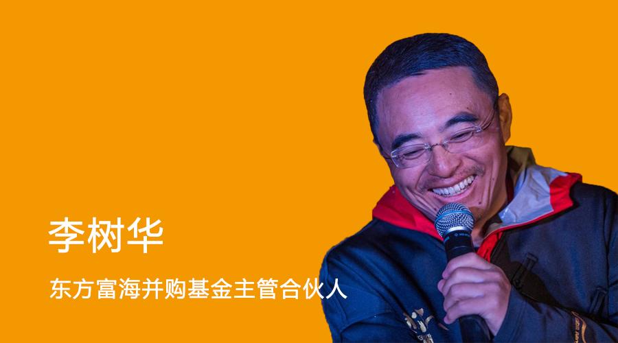 东方富海李树华:相信长期坚持的力量