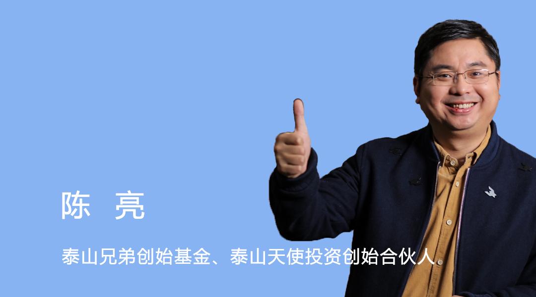 创业者如何将挑战变成机遇和成长?泰山兄弟陈亮支招!