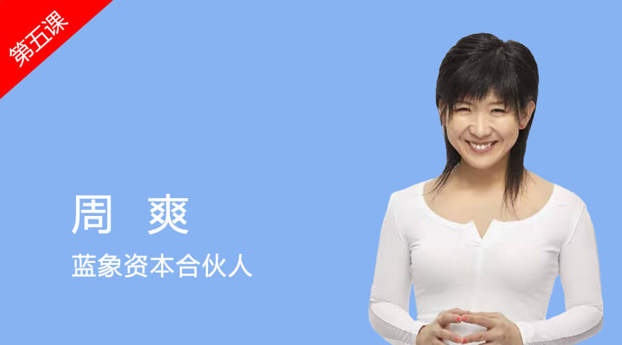 蓝象资本周爽/陈晶:疫情影响下的教育企业如何突围?