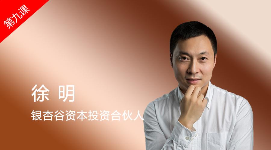 银杏谷资本徐明:企业现金流管理的六大策略
